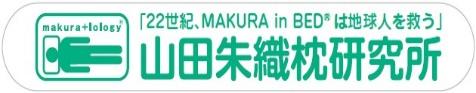 山田朱織枕研究所