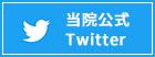当院公式twitter